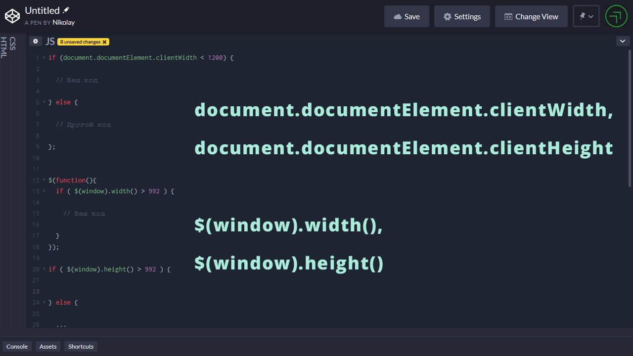Выполнение js в зависимости от ширины экрана