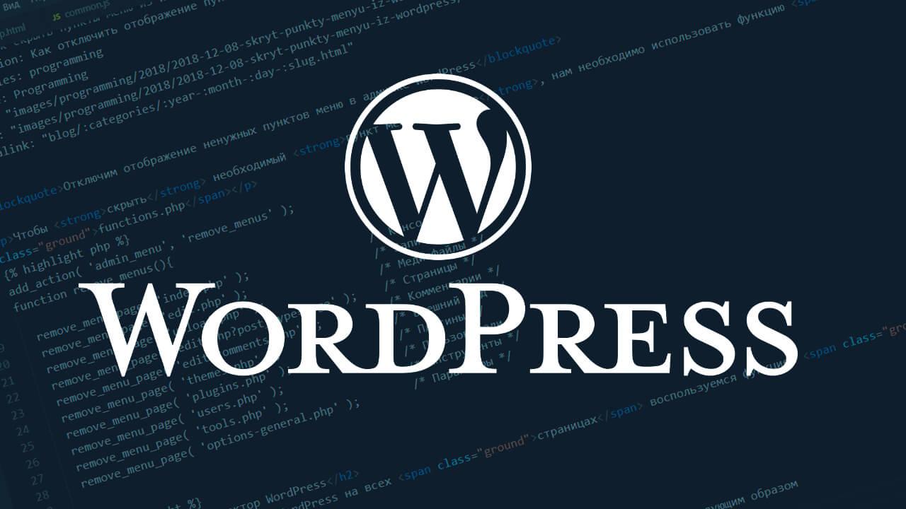 Как скрыть пункты меню WordPress