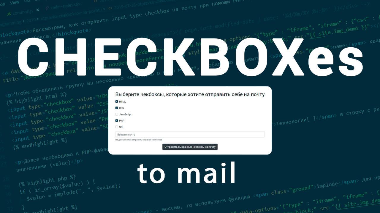 Отправка чекбоксов на почту