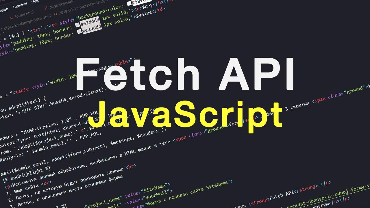 Отправка Данных Формы Используя Fetch API