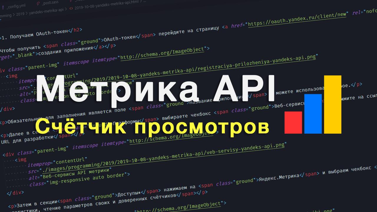 Яндекс Метрика API: Счётчик Просмотров