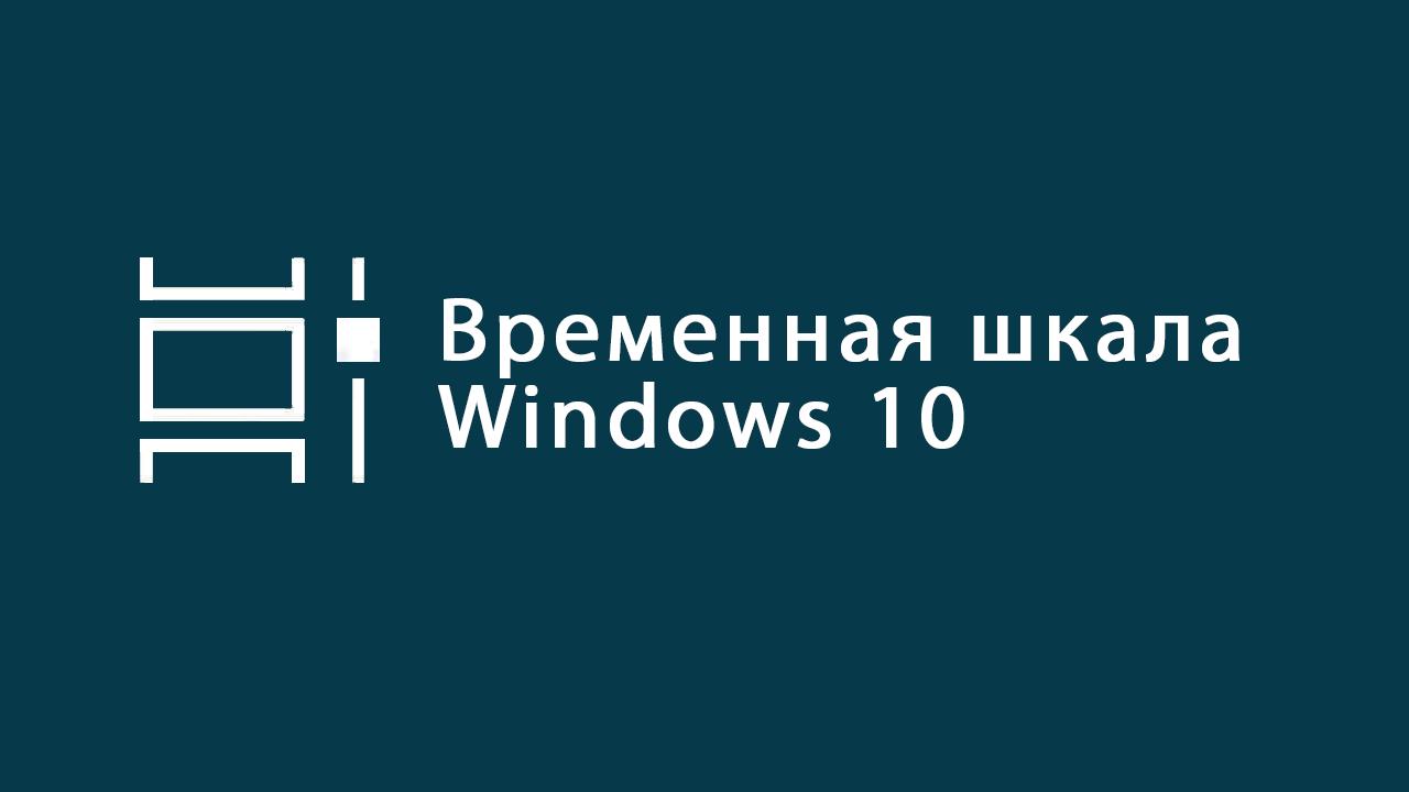 Временная шкала Windows 10