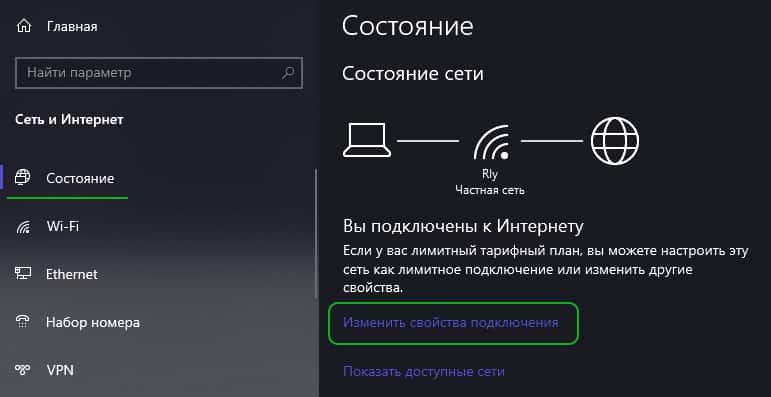 Изменить свойства подключения в Windows 10